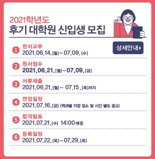 2021 후기 대학원 모집